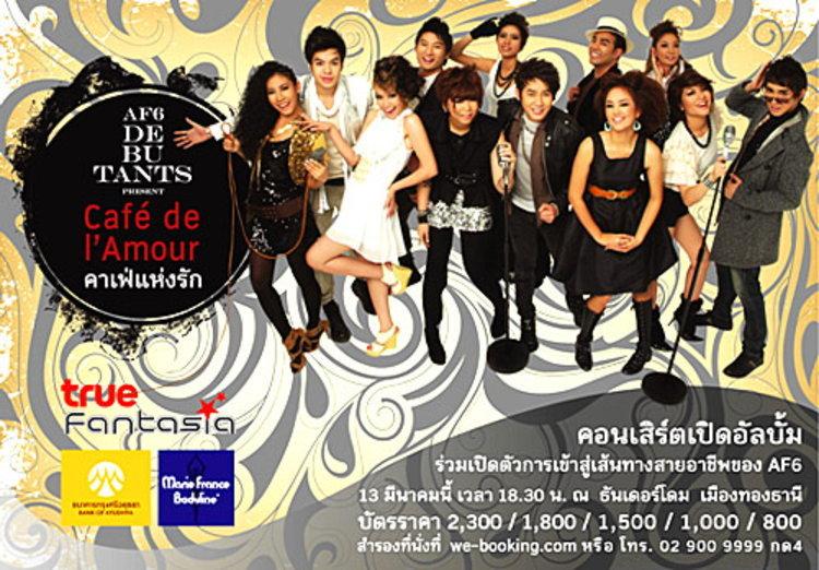 ประกาศรายชื่อผู้ที่ได้รับบัตรชม AF 6 Debutants Present Cafe de lamour Concert