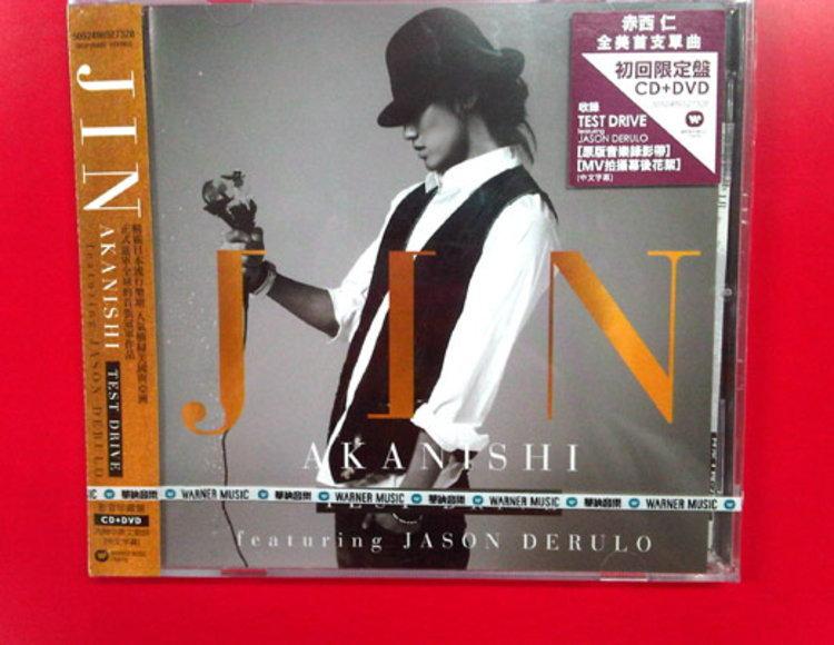 ประกาศรายชื่อผู้โชคดีที่ได้รับ CD ศิลปิน Jin Akanishi