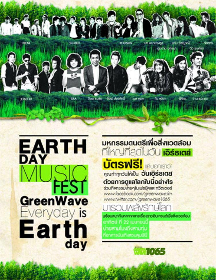 ประกาศรายชื่อผู้โชคดีที่ได้รับบัตรชมงานมหกรรมดนตรี EARTH DAY  MUSIC FEST