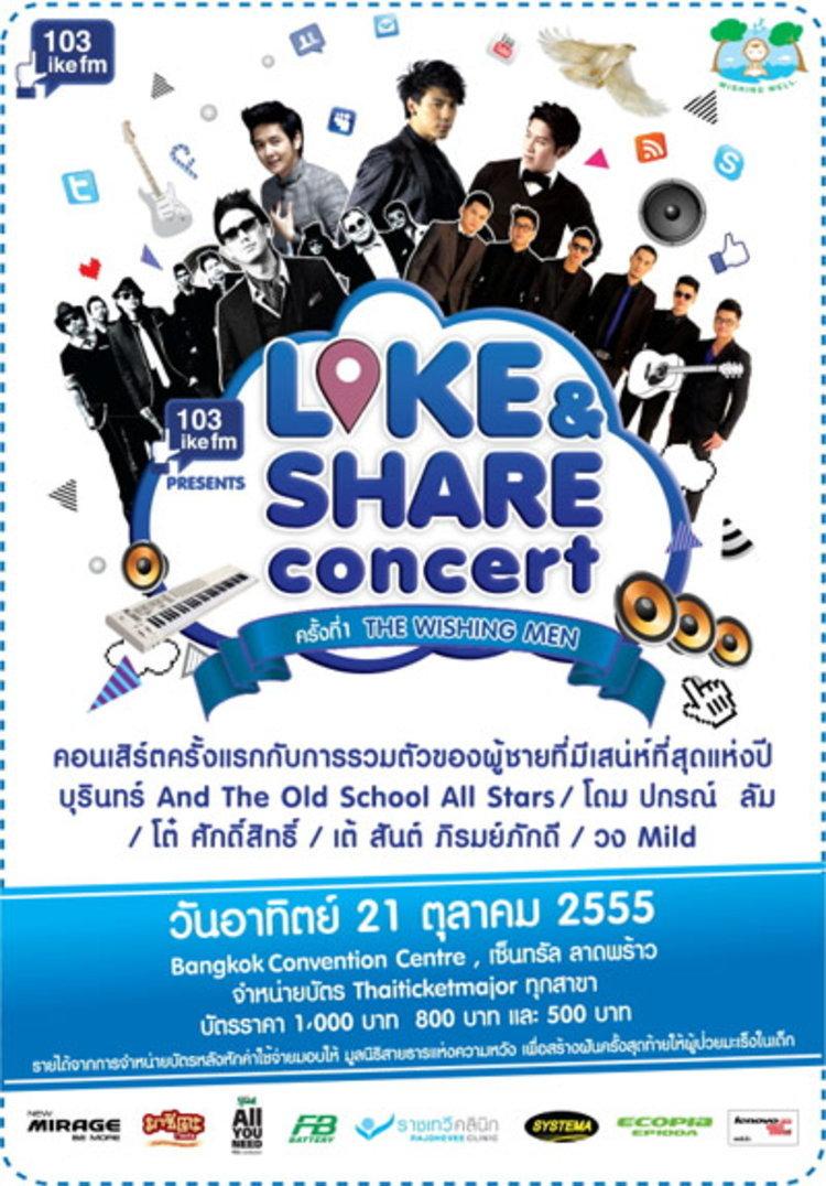 ประกาศรายชื่อผู้โชคดีที่ได้รับบัตร Like & Share Concert