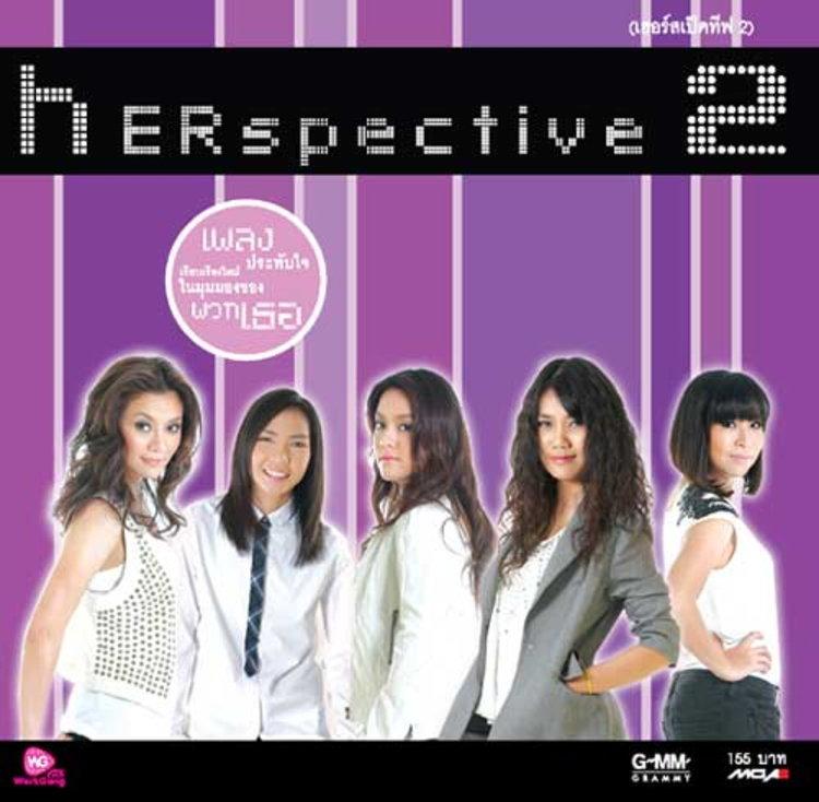 ประกาศรายชื่อผู้โชคดีที่ได้รับ CD พร้อมลายเซ็นส์ ศิลปิน ในอัลบั้ม  Herspective2