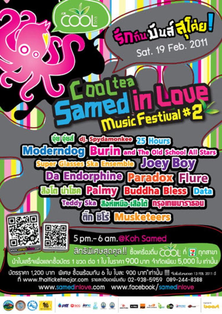 ประกาศรายชื่อผู้ที่ได้รับบัตร Cool Tea Samed in Love Music Festival #2