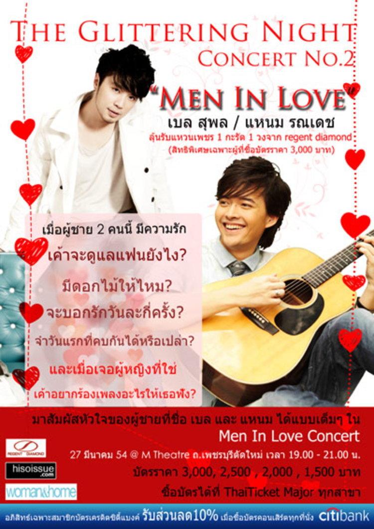 ประกาศรายชื่อผู้โชคดีที่ได้รับบัตรชม men in love concert