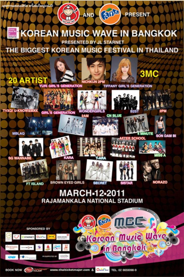 ประกาศรายชื่อผู้โชคดีที่ได้รับบัตรคอนเสิร์ต MBC Korean Music Wave