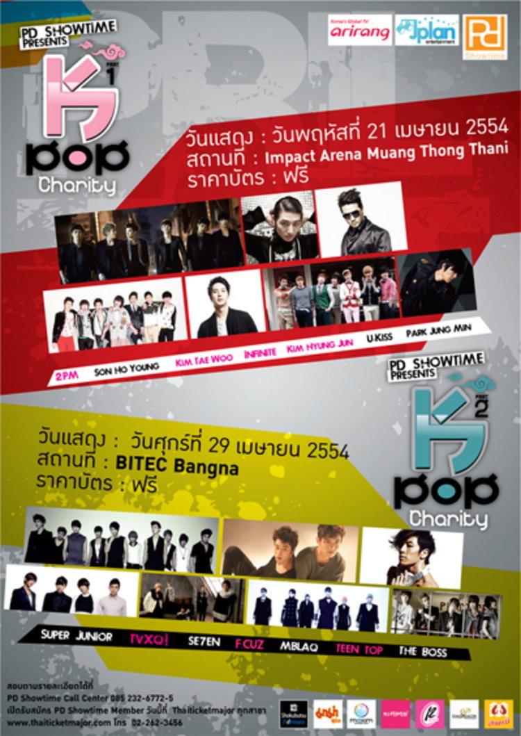 ประกาศรายชื่อผู้ที่ได้รับบัตรคอนเสิร์ต K- POP Charity Concert