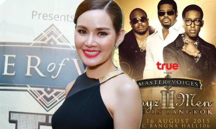หญิง รฐา เป็นปลื้ม วง บอยซ์ ทู เมน เตรียมโชว์คอนเสิร์ตครั้งแรกในไทย!