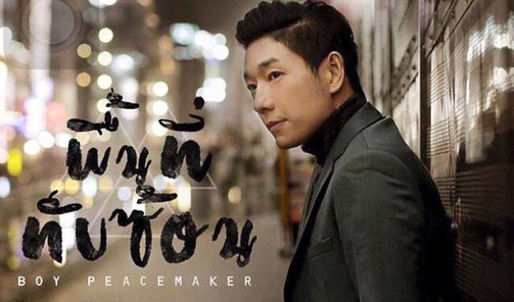 """""""พื้นที่ทับซ้อน"""" เพลงรักชื่อแปลกจาก บอย Peacemaker ที่มาพร้อมหนังสั้นสุดพิเศษ"""