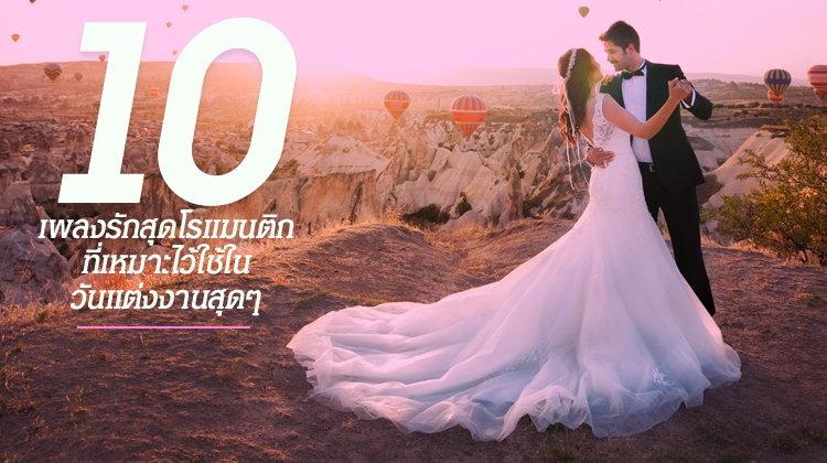 10 เพลงรักสุดโรแมนติก ที่เหมาะไว้ใช้ในวันแต่งงานสุดๆ