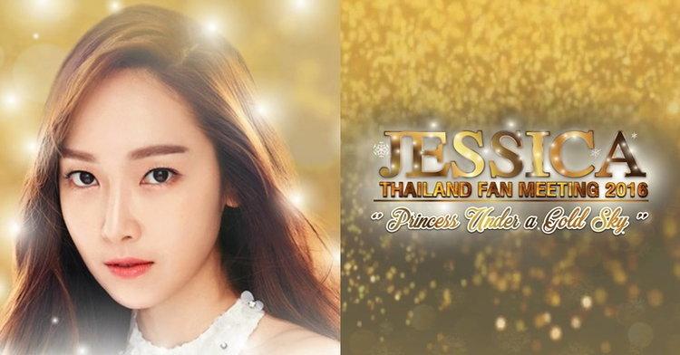 เจสสิก้า เตรียมออกอัลบั้มเดี่ยวและจัดงาน Fanmeeting ในไทย!