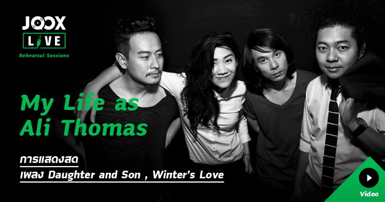 "My Life As Ali Thomas กับ ""Daughter and Son"" ใน JOOX Live: Rehearsal Sessions"