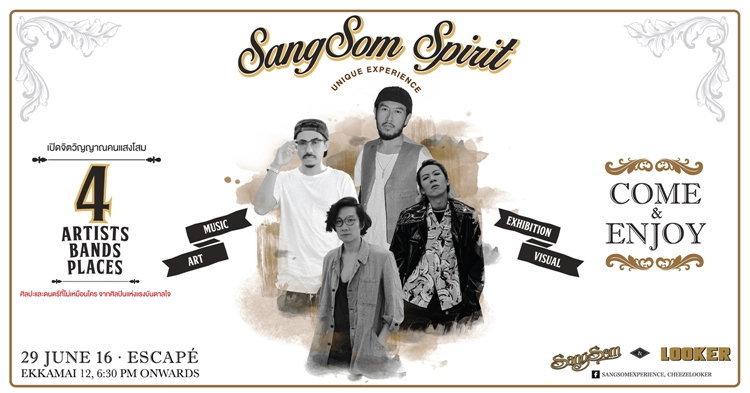 SangSom & LOOKER เตรียมเปิดประสบการณ์ดนตรี จากศิลปินแห่งแรงบันดาลใจ