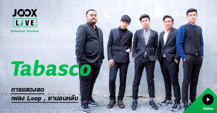 """Tabasco กับเพลง """"Loop"""" และ """"ยานอนหลับ"""" ใน JOOX Live: Rehearsal Sessions"""