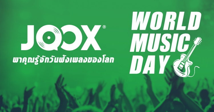 World Music Day 21 มิ.ย. วันสำหรับคนรักเสียงเพลงทั่วโลก!