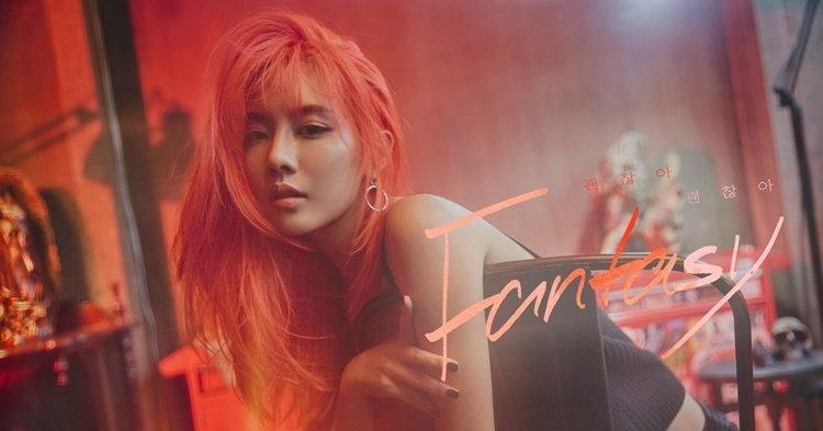 "Fei Miss A โซโล่ครั้งแรกกับ ""Fantasy"" พร้อมเอ็มวีเรต 19+"