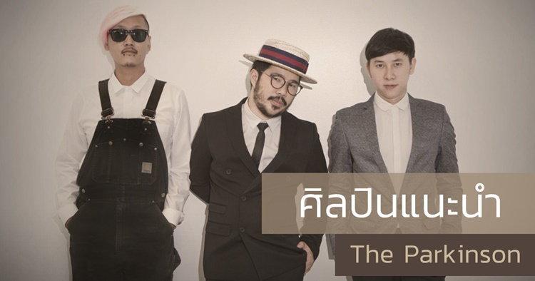 The Parkinson ป๊อปโซลแท้สัญชาติไทย วงดนตรีที่ไม่รู้จักไม่ได้แล้ว