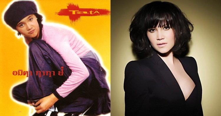 """10 เพลงสุดปัง! จาก 21 ปีในวงการของขุ่นแม่ """"ทาทา ยัง"""""""
