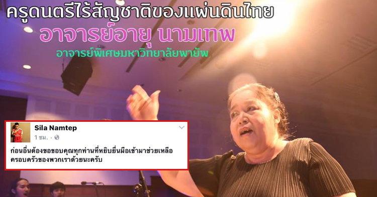 ประเด็นร้อน!! ศิลา วง Zeal เรียกร้องสัญชาติไทย ให้แม่บังเกิดเกล้า