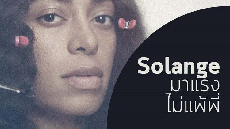 ทำความรู้จักศิลปินสาว Solange Knowles