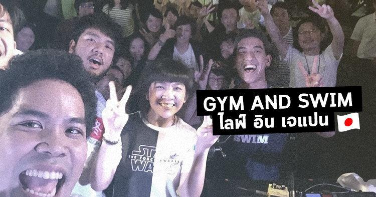 ประสบการณ์ทัวร์ญี่ปุ่นของ GYM AND SWIM