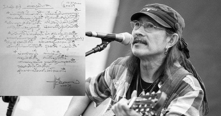 """""""แอ๊ด คาราบาว"""" สุดอาลัยแต่งเพลง """"พ่อภูมิพล"""" แด่ในหลวง ร.๙ ผู้ทรงเป็นที่รักยิ่งของชาวไทย"""