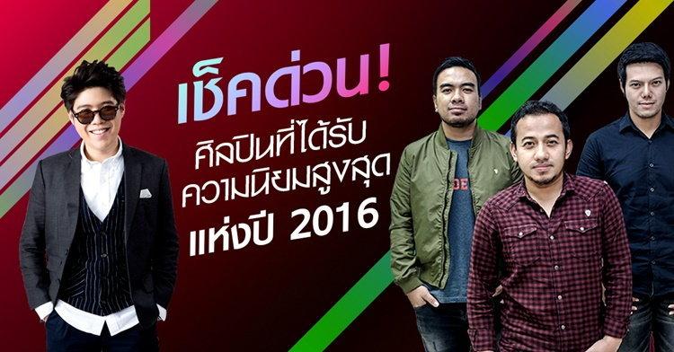 """10 ศิลปินไทย! ที่ได้รับความนิยมสูงสุดบนแอพ """"JOOX"""" ของปี 2016"""