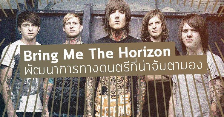 Bring Me The Horizon – กับพัฒนาการทางดนตรีที่น่าจับตามอง