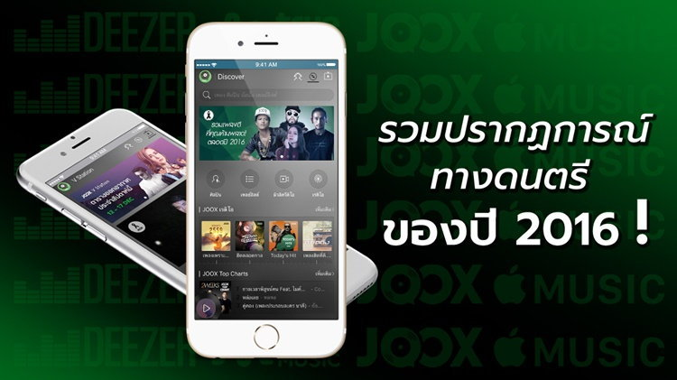 JOOX Thailand ปรากฏการณ์ทางดนตรีแห่งปี 2016