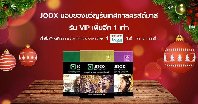 มอบของขวัญต้อนรับเทศกาลคริสต์มาสด้วย JOOX VIP Card