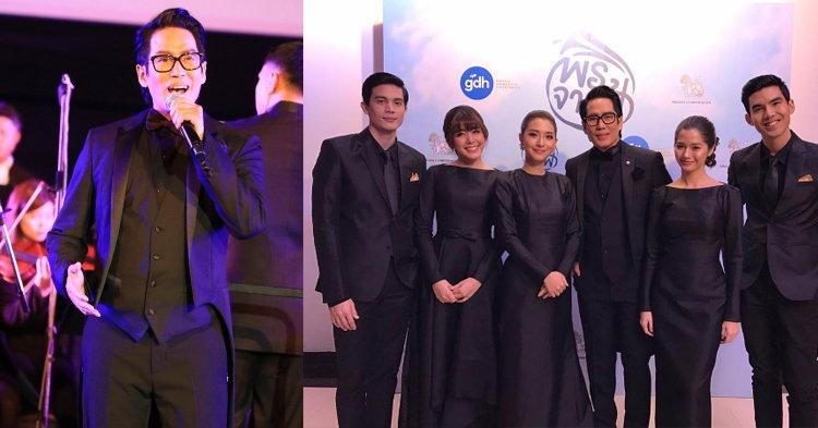 """บทเพลงพระราชนิพนธ์ """"พรปีใหม่"""" ที่อยู่ในใจคนไทยทั้งประเทศ!"""