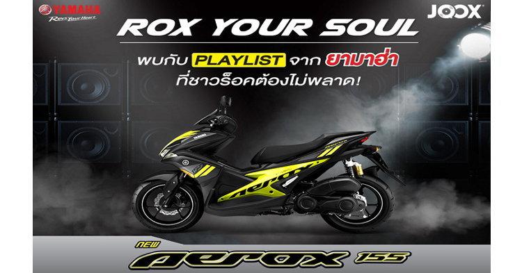 โหลด ฟัง แชร์ ฟรี!!!  120 เพลงร็อคเร้าใจ ROX YOUR SOUL  จาก YAMAHA AEROX 155  ใน JOOX Music