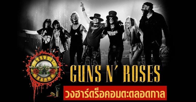"""เฮฟวี่เมทัลคืนชีพ  """"Guns N' Roses""""  รียูเนี่ยน"""