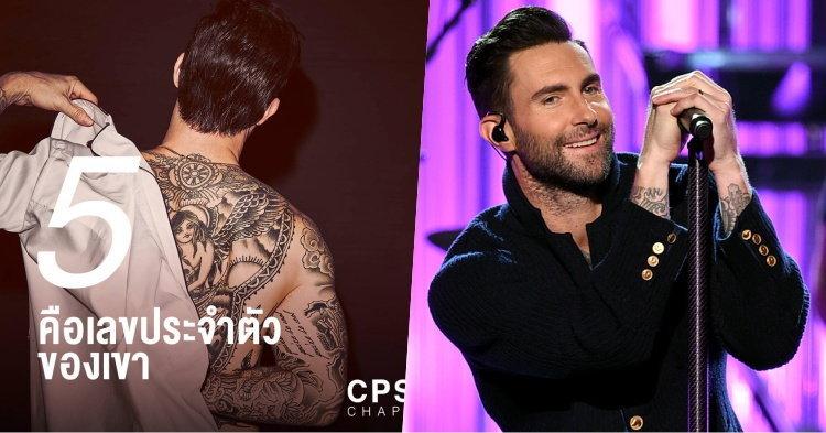 ลือ!! พรีเซนเตอร์ระดับโลก CPS คนใหม่คือ อดัม Maroon  5