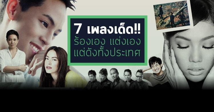 7 เพลงเด็ด!! ร้องเอง แต่งเอง แต่ดังไปทั้งประเทศ
