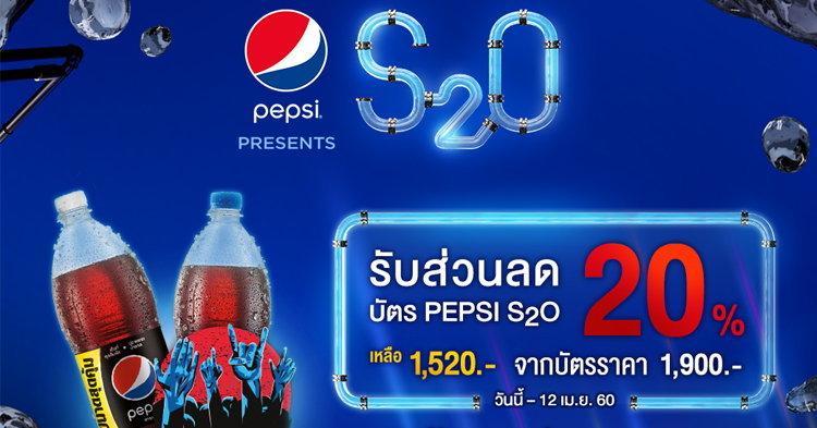 ห้ามพลาดปาร์ตี้สงกรานต์สุดมันส์ Pepsi presents S2O ครั้งที่3