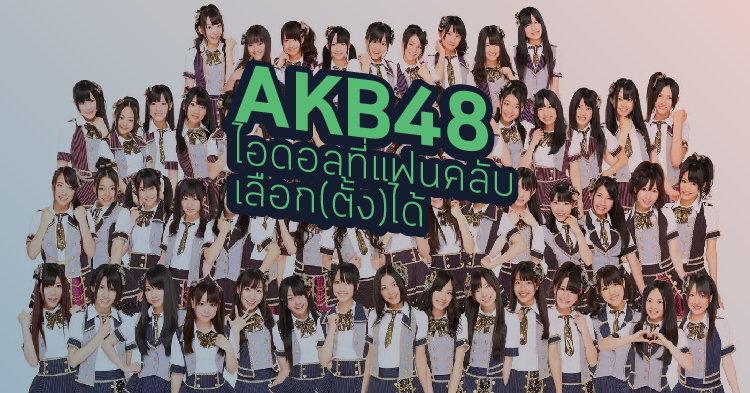 AKB48 ไอดอลที่แฟนคลับเลือก(ตั้ง)ได้
