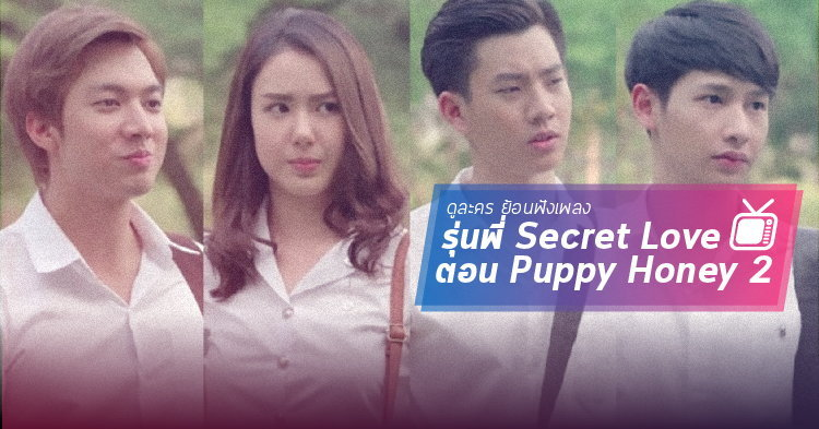 """ดูละคร แล้วย้อนฟังเพลง! รุ่นพี่ Secret Love ตอน """"Puppy Honey 2"""" สแกนหัวใจ นายหมอหมา"""