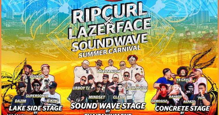 ไทยเทเนี่ยม จับมือรวมพลังชาวฮิปฮอป ในงาน RipCurl x Lazerface Soundwave Summer Carnival