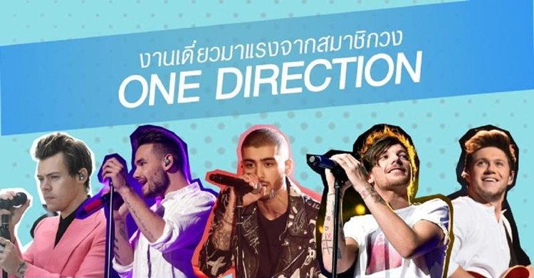 5 หนุ่ม One Direction กับ 5 งานเพลงเดี่ยวสุดปัง!