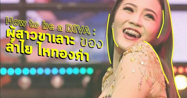 How to be a DIVA: ผู้สาวขาเลาะ ของ ลำไย ไหทองคำ