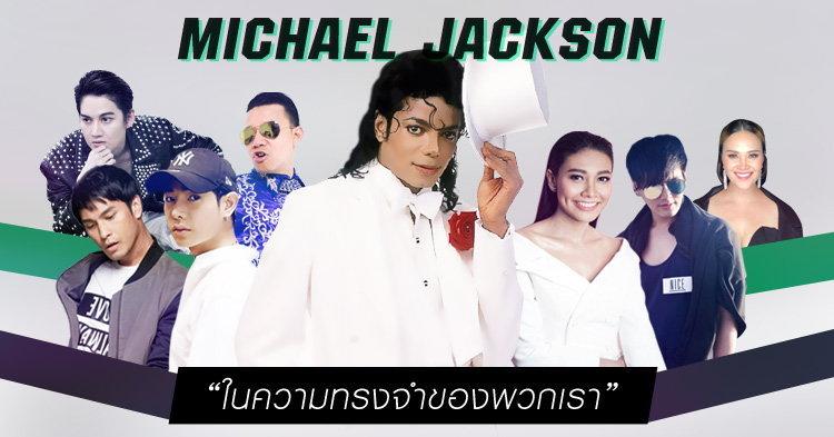 รำลึก 8 ปีที่จากไป Michael Jackson ในความทรงจำของทุกคน