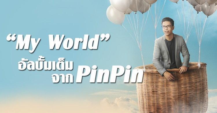 """ศิลปินไฟแรง ปินปิน ปล่อยอัลบั้ม """"My World"""" ที่แฟนเพลงรอคอย!"""