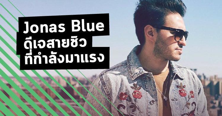 ทำความรู้จัก! Jonas Blue ดีเจสายชิวที่กำลังมาแรง