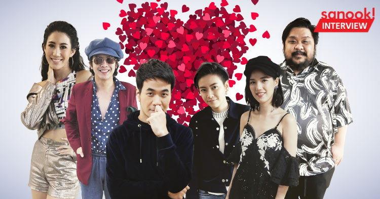 """""""ความรัก"""" ทุกวันนี้ของ 6 ศิลปิน เปรียบเสมือนเพลงรักเพลงใด?"""