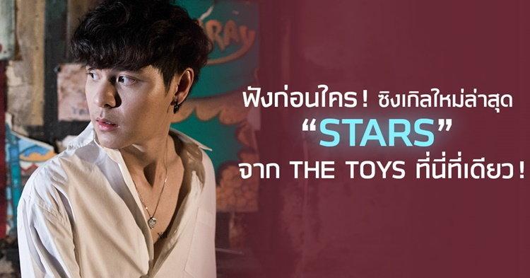 """ฟังก่อนใคร! The TOYS เปิดตัวเพลงใหม่ """"Stars"""" ขึ้นอันดับ 1 ชาร์ต JOOX อย่างรวดเร็ว"""