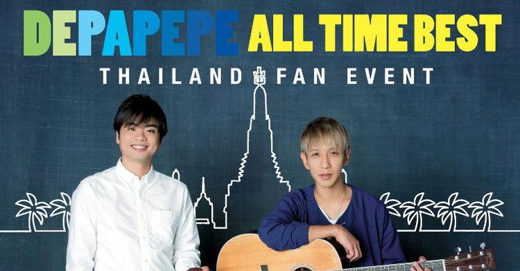 DEPAPEPE 2 ชมโชว์เคสแบบใกล้ชิด ใน DEPAPE THAILAND FAN EVENT