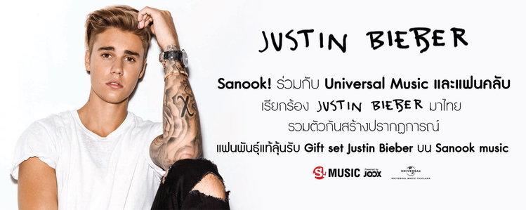 """แฟนคลับเรียกร้อง """"Justin Bieber"""" ให้มาไทย รวมตัวกันสร้างปรากฏการณ์ครั้งใหญ่!!"""