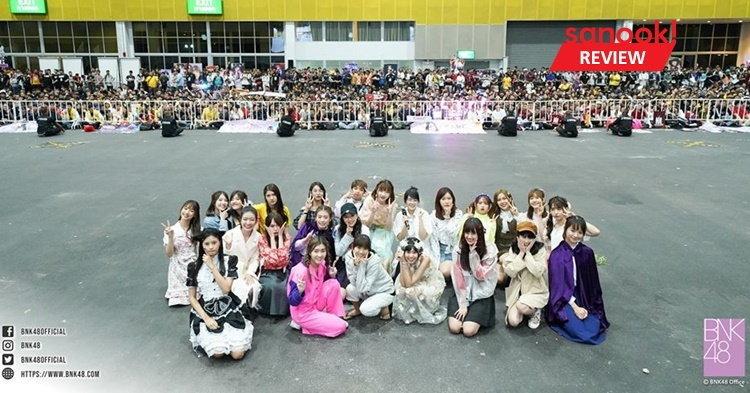 """BNK Festival Handshake Event"" ความสุขเต็มเปี่ยมครั้งใหม่ จากงานจับมือ ""BNK48"" (วันแรก)"
