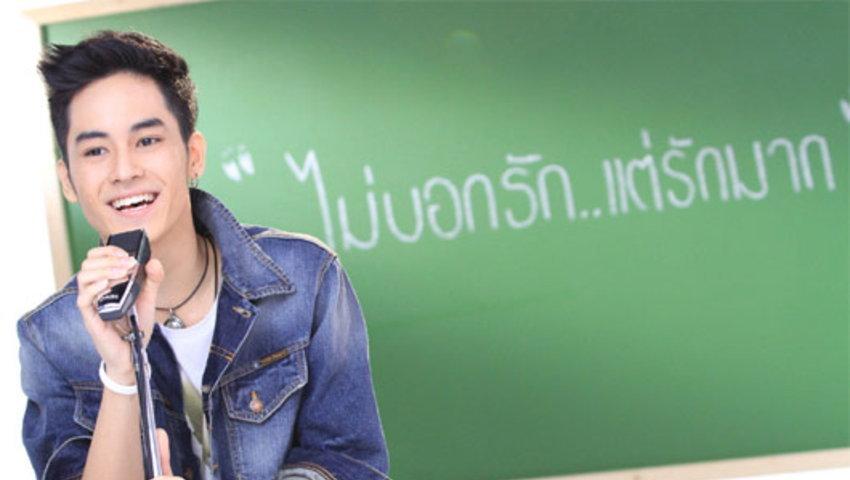 MV ไม่บอกรัก...แต่รักมาก : เก้า จิรายุ