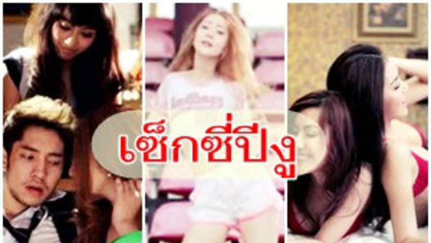 ท้าทายปีม้า! สั่งลาปี 2013 กับ 10 มิวสิควิดีโอเพลงไทยเซ็กซี่แห่งปี
