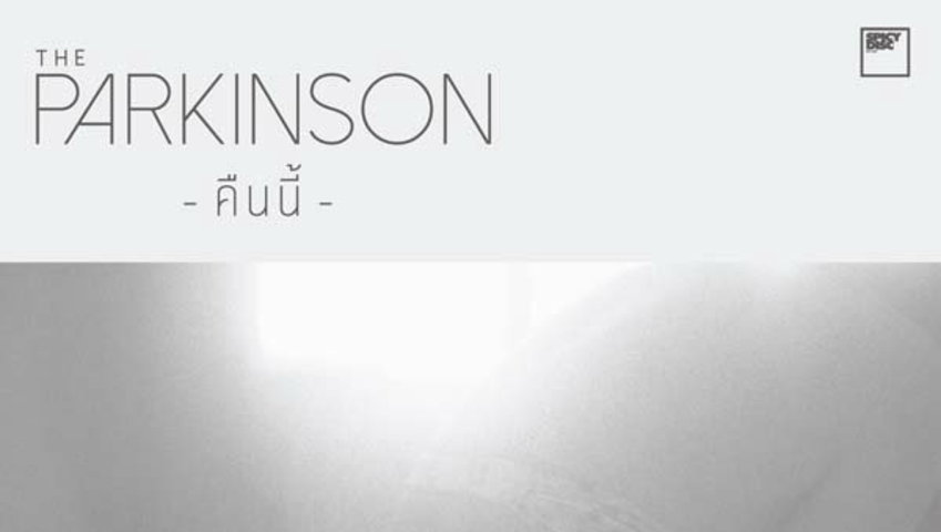 คืนนี้ (NOT YET) - THE PARKINSON